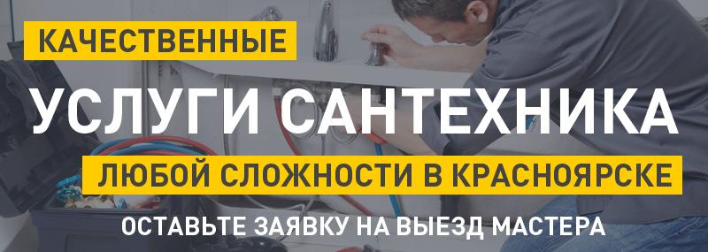 Качественные услуги сантехника в красноярске
